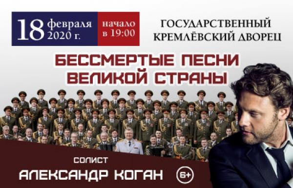 """""""Бессмертные песни Великой страны"""""""